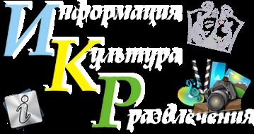 Информация, культура, развлечения (infoce-klin.ru)
