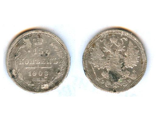 15 копеек 1908 г.