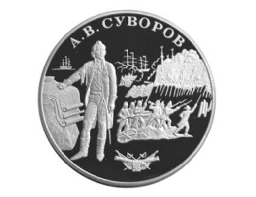 Памятная монета «А.В. Суворов», 2000 год,