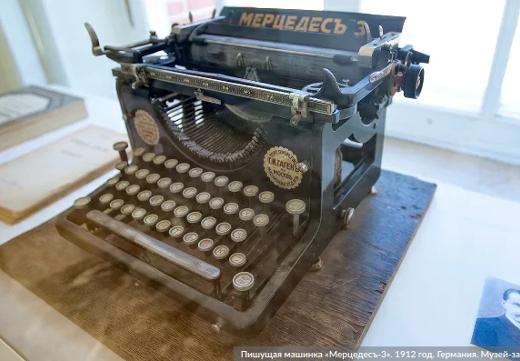 Пишущая машинка «Мерцедесъ-3». 1912 год. Германия. Музей-заповедник «Царицыно»