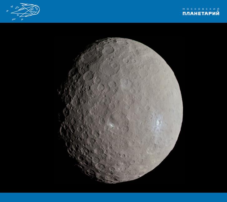 Церера, диаметр около 950 км. Снимок АМС Dawn (НАСА), 2015 г.