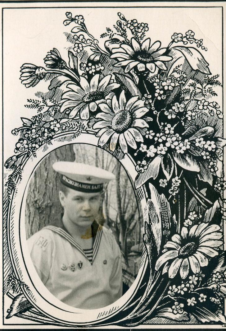 Кленов Юрий Александрович (В морской форме)