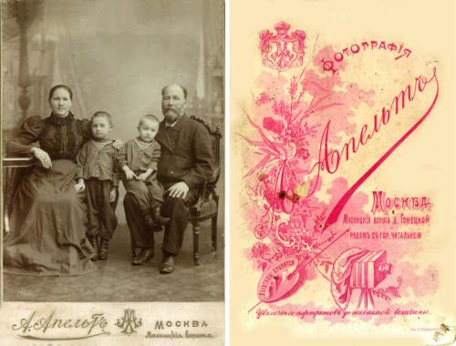 Альфред Апельт (фото из архива В.Кузьмина)