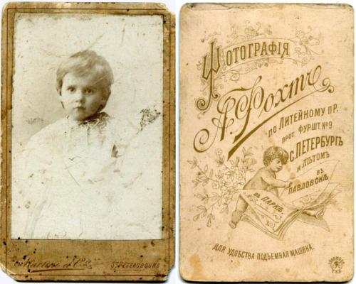 Фохтъ (Фото из архива В.Кузьмина)