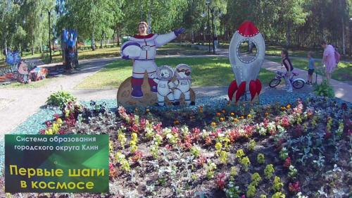 Парк «Вальс цветов», фото В.Кузьмин, июль 2021 года