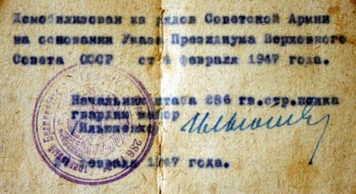 (Василий Кузьмин, фото и документы из архива Бориса Михайловича Маненкова)