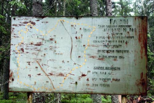 Место базы Клинского партизанского отряда времен ВОВ (фото В.Кузьмин, август, 2021)