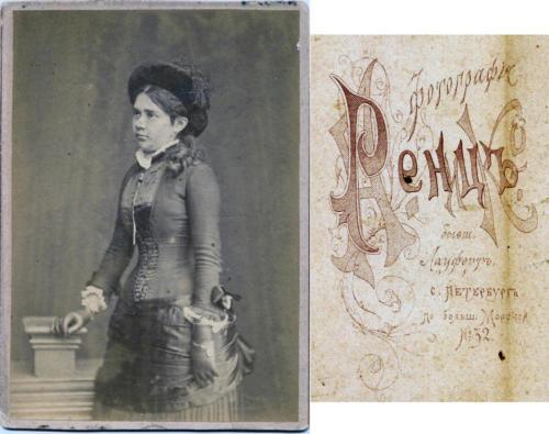 Ренцъ и К (Фото из архива В.Кузьмина)